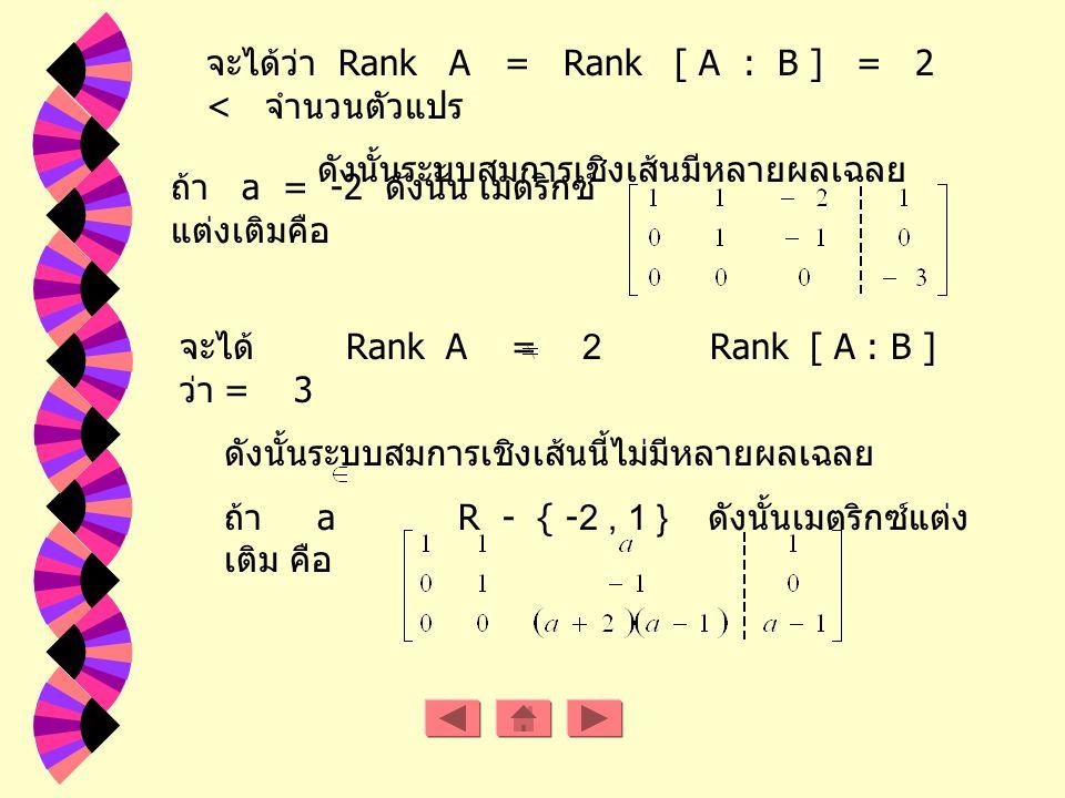จะได้ว่า Rank A = Rank [ A : B ] = 2 < จำนวนตัวแปร